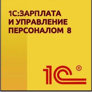 1С: Зарплата и управление персоналом