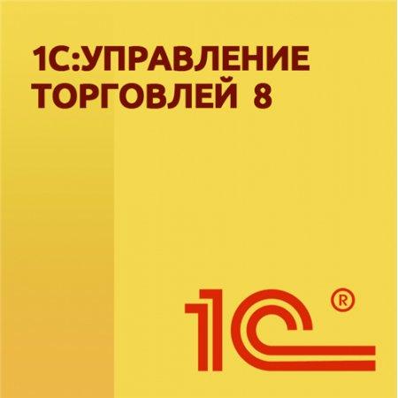1С: Управление торговлей обучение